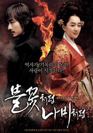Như Yên Hoa Như Hồ Điệp - The Sword With No Name 2009 18+