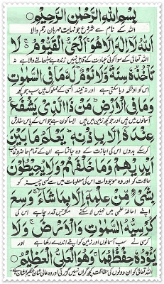 Ayatul Kursi Advantages and Benefits