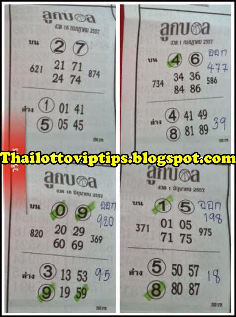 Thai lotto 3up and Touch touch Tip paper 16-07-2014