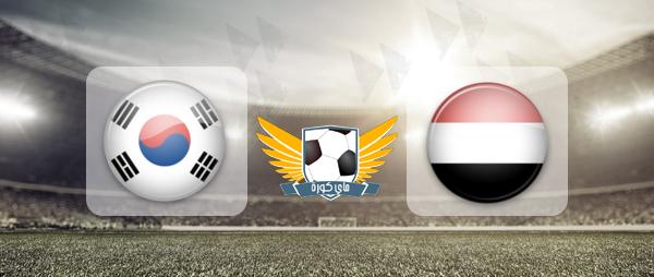 اليمن وكوريا الجنوبية بث مباشر