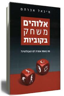 אלוהים משחק בקוביות