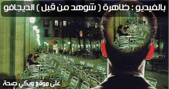 بالفيديو : ظاهرة ( شوهد من قبل ) الديجافو