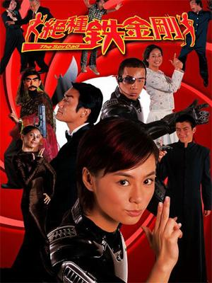 Ngi Cha ip Vin &#8211; The Spy Dad (2003)