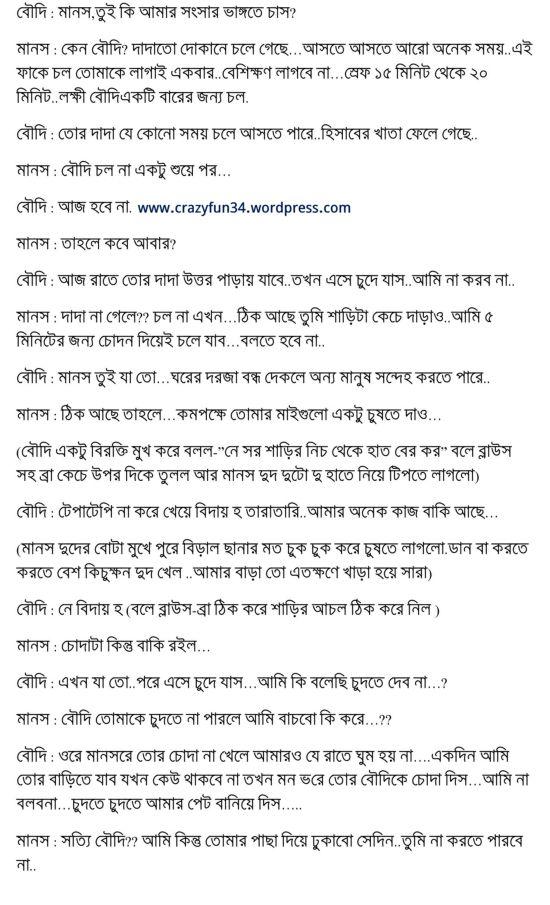 "modern choti on blogspot "" Boudir nishi khuda "" bangla choti story"