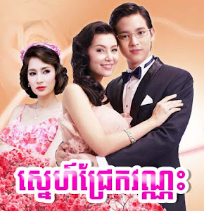 Sne Chrek Vannak [13 End] Thai Drama Khmer Movie