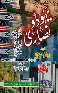 Yahood o Nasara Tareekh Ke Ainay Main By Imam Ibn Qayyim A-Jawzinyya Pdf Free Download.