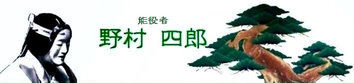 能役者 野村四郎