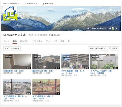 youtube 「Sanwaチャンネル」