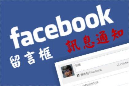 Facebook 留言板安裝懶人包+留言 email 通知+自適應寬度