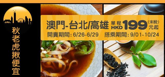 虎航 「秋季優惠」 澳門 飛 台北 / 高雄 單程HK$199起,優惠至6月29日!