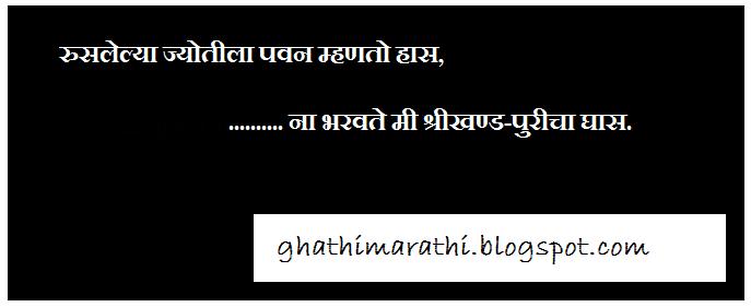 marathi ukhane funny comedy17