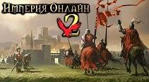http://www.mmogameonline.ru/2014/11/imperia-online-2.html