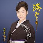 Ishihara Junko