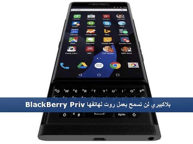 بلاكبيري لن تسمح بعمل روت لهاتفها BlackBerry Priv