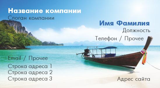 http://www.poleznosti-vsyakie.ru/2013/05/vizitka-turagentstva-piroga-v-more.html