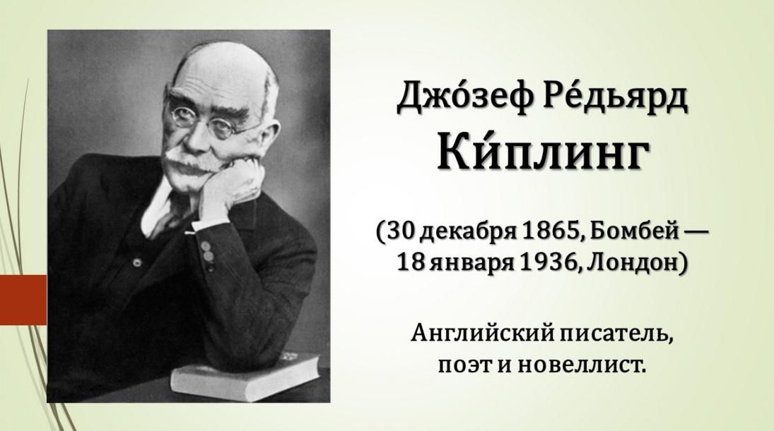 Р.Киплинг