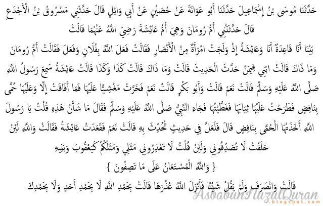 qur'an surat yusuf ayat 18