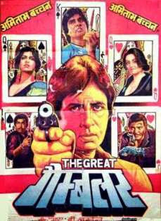 The Great Gambler Movie Songs Download