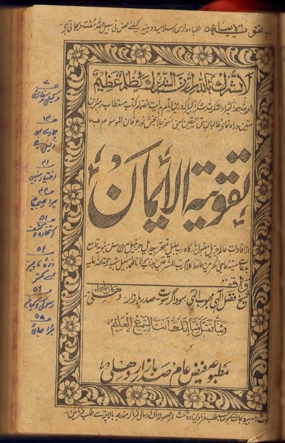 Taqwiyatul Ieemaan