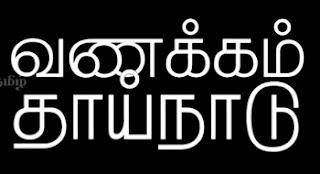 Vanakkam Thainadu | Ep 02 | IBC Tamil Tv