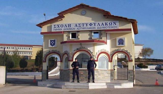 Με απόφαση Πανούση επαναλειτουργούν και επίσημα οι Σχολές Αστυφυλάκων της Θράκης
