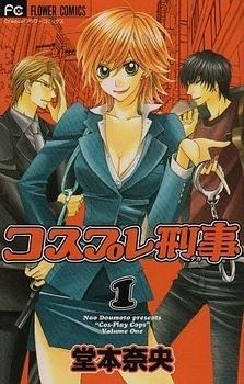 Cosplay Deka Manga