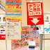 Jurus Belanja Hemat di Supermarket ala Ibu-ibu Jepang