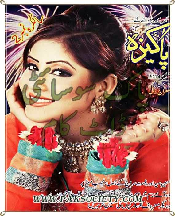 Pakeezah Digest May 2014