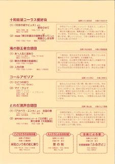 Towada City Chorus Festival Shimin Gasshou Sai 2015 program page 2 平成27年度 第28回十和田市民合唱祭 プログラム ページ2