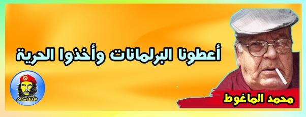 محمد الماغوط : مقاطع لاجمل ماكتب عن الانسان العربى والحاكم العربى