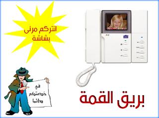 تركيب انتركم مرئي |كاميرات مراقبة الكويت| مؤسسة بريق القمة ب 3%2B%25281%2529