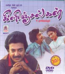 Watch Kilinjalgal (1981) Tamil Movie Online