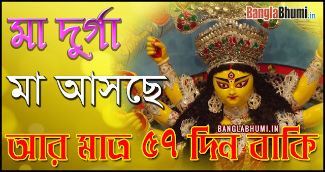 Maa Durga Asche 57 Din Baki - Maa Durga Asche Photo in Bangla