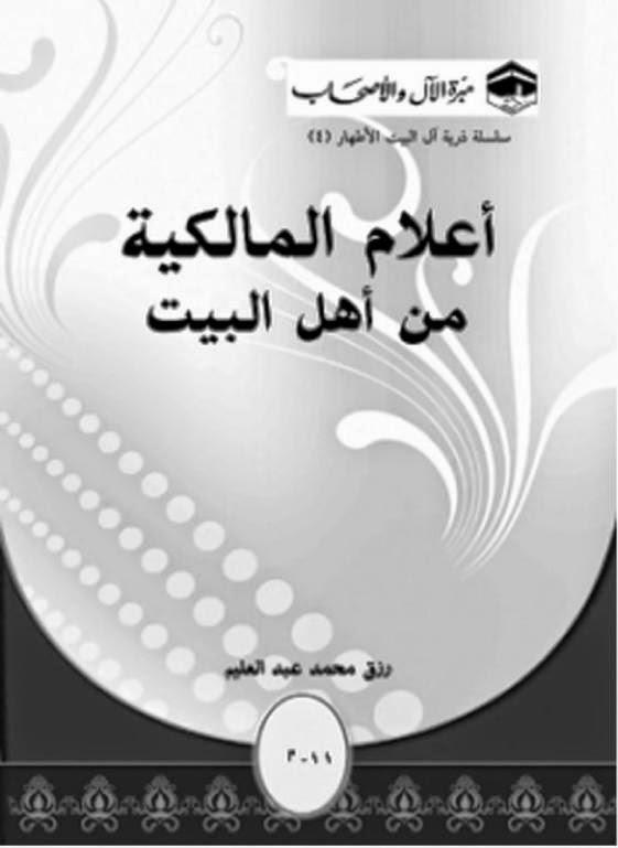 كتاب أعلام المالكية من أهل البيت - رزق محمد عبد العليم