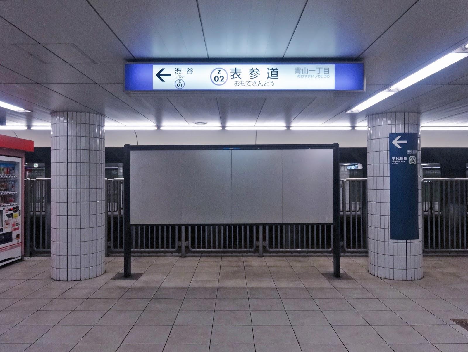 地下鉄表参道駅〈著作権フリー画像〉Free Stock Photos