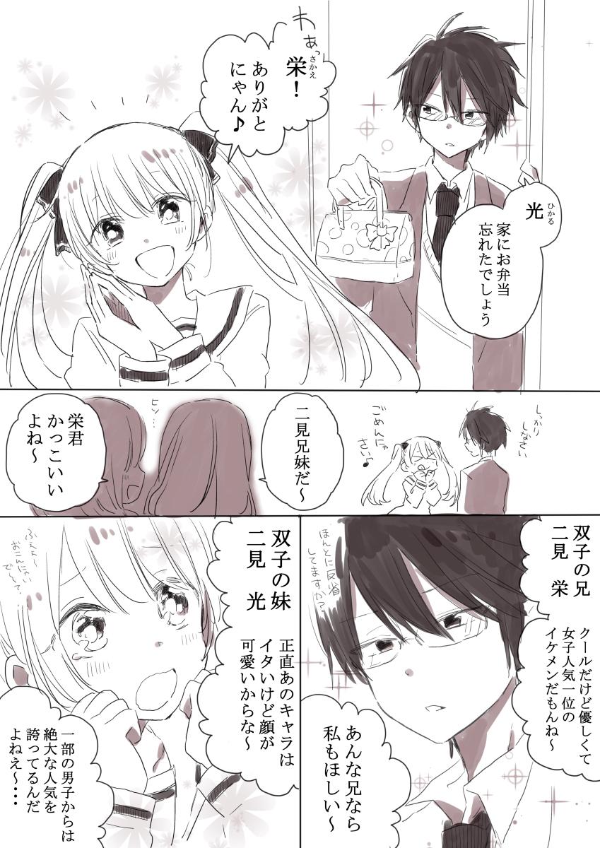 The Futami Twins Manga