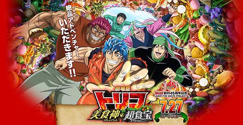 Cinema Today Started Streaming The Full Trailer Of First Toriko Anime Film Movie Gourmet Gods Special Menu Gekijo Ban Bishokushin