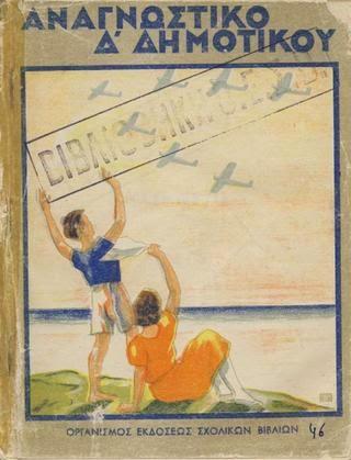 Αναγνωστικό Δ΄1949