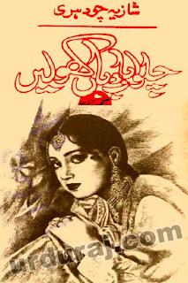 Chalo Badban Kholen (Romantic Urdu Novels) By Shazia Chaudhary