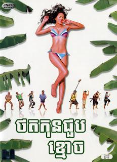 Thot Kon Joub Kmoch (ថតកុនជួបខ្មោច)