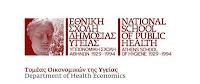 Εθνικής Σχολής Δημόσιας Υγείας: Συζήτηση για τη Διαφάνεια και τη Δεοντολογία στην Υγεία