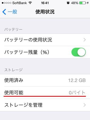 iPhone 使用可能 0バイト