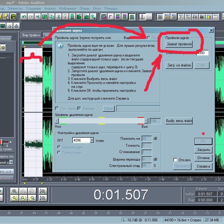как удалить Adobe Audition - фото 5