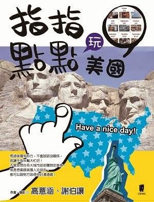 美國旅遊工具書出版了!