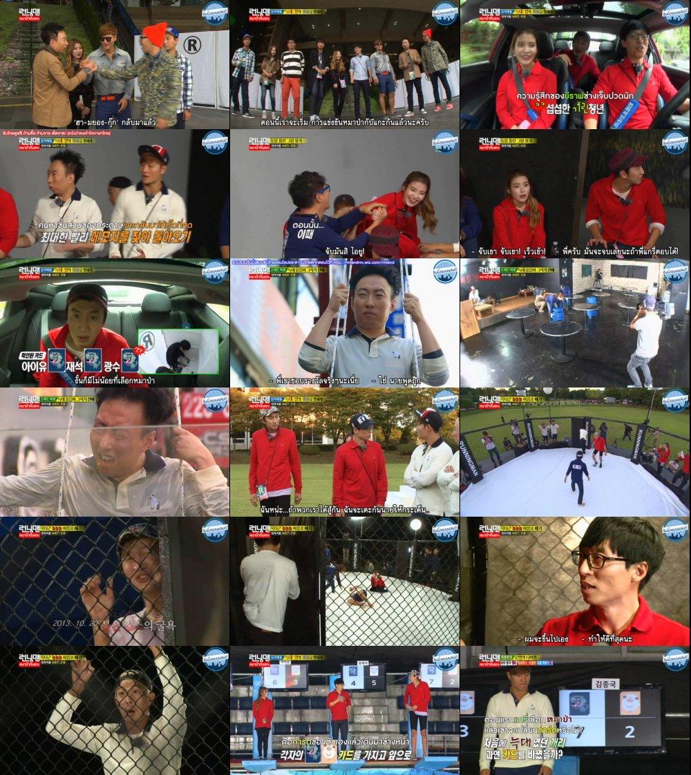 Runningman Sub Thai EP168