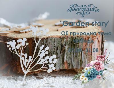 "Завдання ""Garden story"" до 31/08"