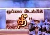 Captain TV 17 06 2014 Nigalvugal