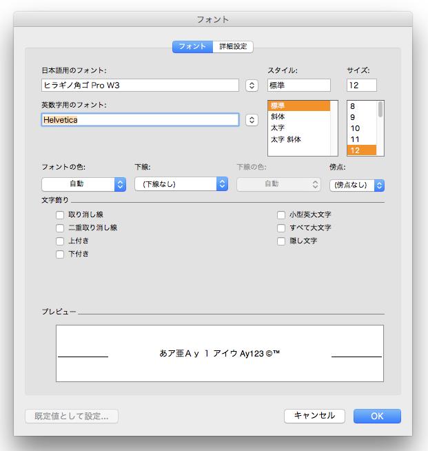microsoft word for mac のダサい century と ms 明朝から永遠に別れる