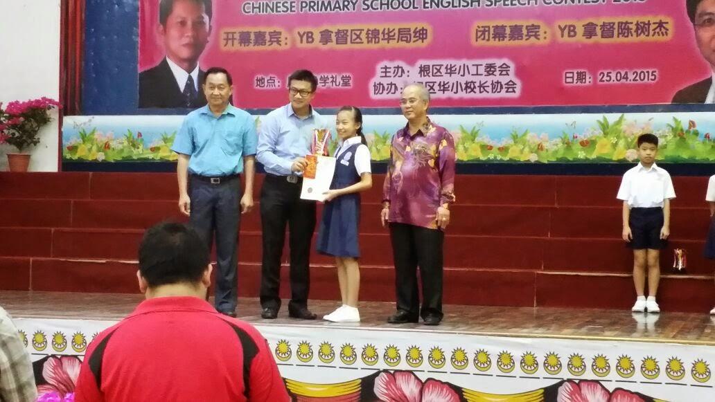 2015年山打根区华语演讲比赛 Pertandingan Syarahan Bahasa Cina Daerah Sandakan Tahun 2015