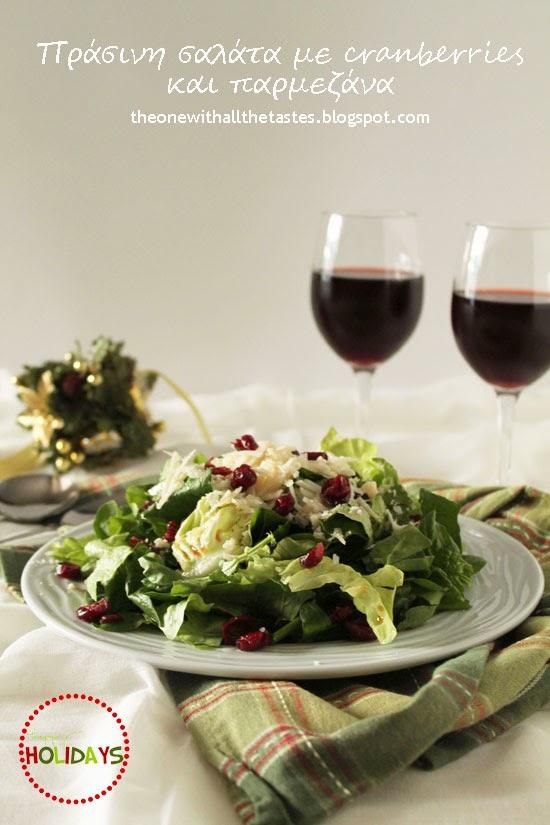 Πράσινη σαλάτα με cranberries και παρμεζάνα